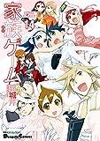 電撃4コマ コレクション 家族ゲーム (14) (電撃コミックスEX)