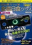 超高級ガラス製 金環日食グラスBOOK ([バラエティ]) [大型本] / 宝島社 (刊)