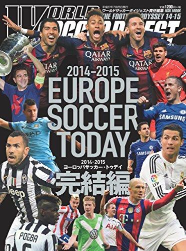 ヨーロッパサッカー・トゥデイ 2014ー2015 完結編 (NSK MOOK)