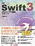 詳細! Swift 3 iPhoneアプリ開発 入門ノート Swift3 + Xcode 8対応 (Oshige introduction note)