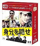 身分を隠せ DVD-BOX1 <シンプルBOXシリーズ>