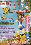 コードフリークAR (エーアール) 2010年 06月号 [雑誌]