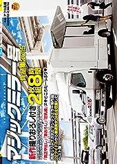 SOFT ON DEMAND マジックミラー号作品集2015新作撮りおろし付き2枚組8時間 [DVD]