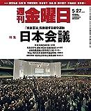 週刊金曜日 2016年 5/27 号 [雑誌]