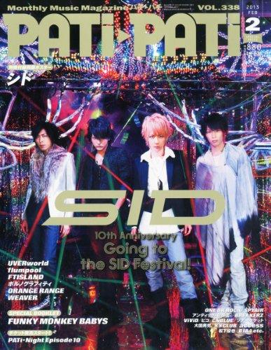 PATi・PATi (パチ パチ) 2013年 02月号 [雑誌]