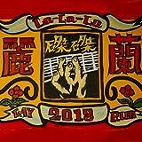 磔磔2013盤 La-La-La