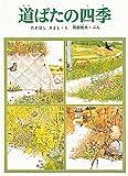 道ばたの四季 (福音館のかがくのほん)