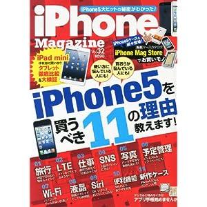iPhone Magazine (アイフォン・マガジン) Vol.32 2013年 01月号 [雑誌] [雑誌]