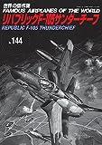 リパブリックF-105サンダーチーフ