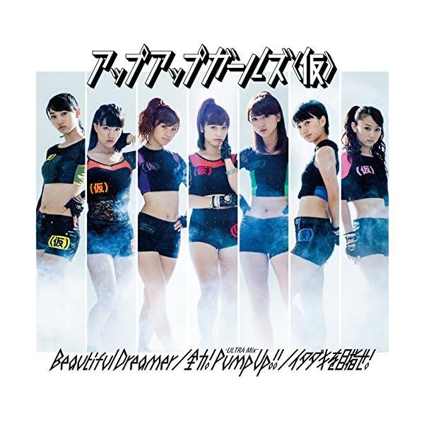 Beautiful Dreamer/全力!Pump Up!! -ULTRA Mix-/イタダキを目指せ! (初回限定盤A)