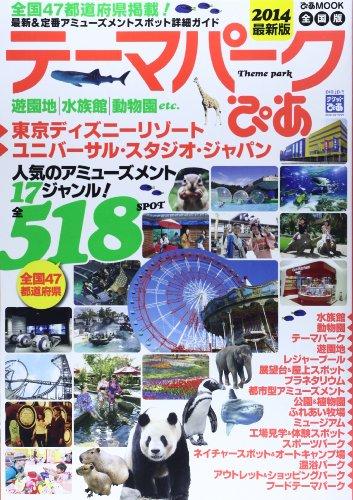 テーマパークぴあ 2014最新版 (ぴあMOOK)