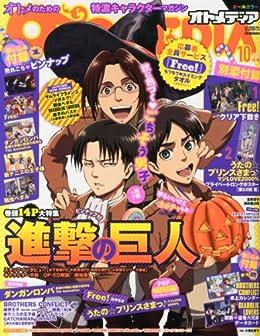 OTOMEDIA (オトメディア) 2013年 10月号 [雑誌]