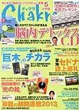 Chakra (チャクラ) Vol.26 2013年 01月号 [雑誌]