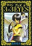 3×3EYES(2): 2 (ヤンマガKCスペシャル (152))