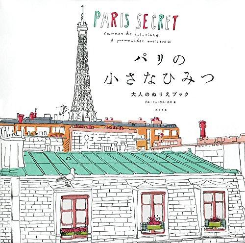パリの小さなひみつ (一般書)