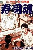 寿司魂 5 (ニチブンコミックス)