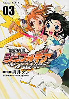 戦姫絶唱シンフォギア (3) (カドカワコミックス・エース)