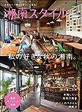 湘南スタイルmagazine 2015年11月号 第63号  [雑誌]