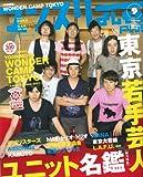 マンスリーよしもとPLUS (プラス) 2011年 09月号 [雑誌]