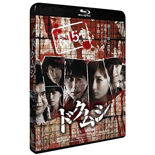 ドクムシ [Blu-ray]