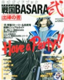 電撃マ王 2010年 9月号増刊 公式ガイドブック TVアニメ戦国BASARA弐 出陣の書
