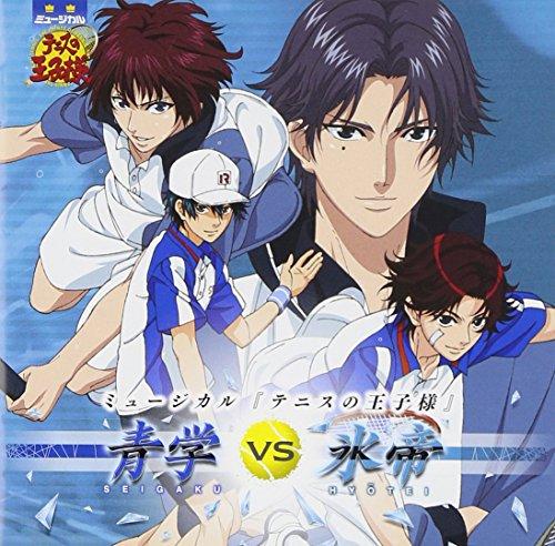 ミュージカル「テニスの王子様」青学vs氷帝