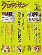 クロワッサン 2012年 2/25号 [雑誌]