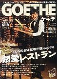 GOETHE (ゲーテ) 2014年 08月号 [雑誌]