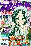 別冊 花とゆめ 2009年 12月号 [雑誌]