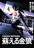 蘇える金狼 角川映画 THE BEST DVD