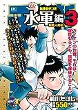 新鉄拳チンミ 水軍編(3) (プラチナコミックス)