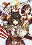 ドルアーガの塔 the Aegis of URUK (角川コミックス・エース 224-1)
