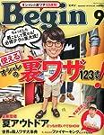 Begin (ビギン) 2012年 09月号 [雑誌]