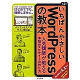 Amazon.co.jp: いちばんやさしいWordPressの教本 人気講師が教える本格Webサイトの作り方 第2版 WordPress 4.x対応 電子書籍: 石川栄和, 大串 肇, 星野 邦敏: Kindleストア