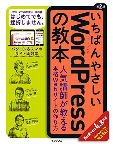 いちばんやさしいWordPressの教本 人気講師が教える本格Webサイトの作り方 第2版 WordPress 4.x対応 (「いちばんやさしい教本」シリーズ)