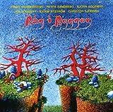 Rag I Ryggen By Rag I Ryggen (2005-10-13)