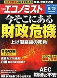 エコノミスト 2015年 6/30 号 [雑誌]