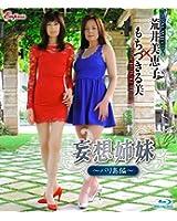 もちづきる美×荒井美恵子 / 妄想姉妹~バリ島編~(ブルーレイ) [Blu-ray]