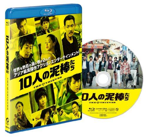 10人の泥棒たち [Blu-ray]