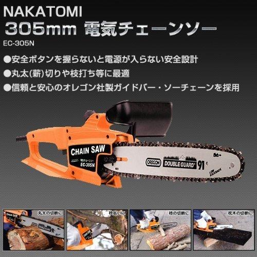 ナカトミ(NAKATOMI) 電気チェーンソー(305mm) EC-305N