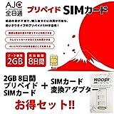 AJC(全日通) SIMカード 2GB/8日間 プリペイド SIM カード+SIMカード変換アダプター セット 日本国内用 ドコモ回線 3G/4G LTE (Nano SIM)