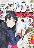 マンガヤ (2) (カドカワコミックス・エース)