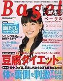 Bagel (ベーグル) 2007年 06月号 [雑誌]