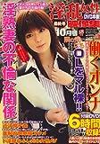 DVD本番 ! 淫乱女性映像集 2008年 10月号 [雑誌]