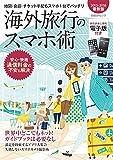海外旅行のスマホ術 2015-2016最新版 (日経BPムック)
