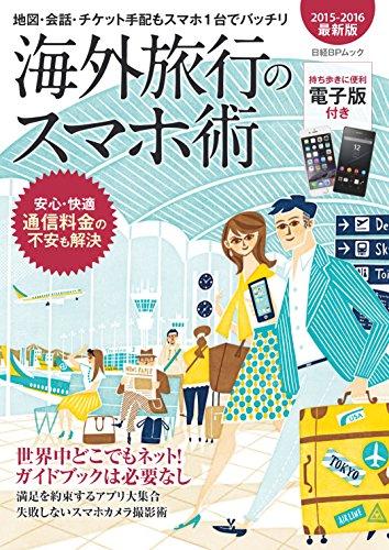海外旅行のスマホ術 2015-2016最新版(日 経BPムック) (日経BPムック)