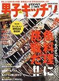 男子キッチン Vol.5 秋だ!魚料理に挑戦だ! 2012年 10/28号 [雑誌]