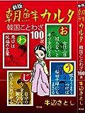新版 朝鮮カルタ (青林堂ビジュアル(雑誌))