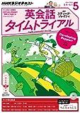 NHKラジオ 英会話タイムトライアル 2014年 5月号 [雑誌] (NHKテキスト)
