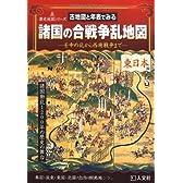 諸国の合戦争乱地図 東日本編―古地図と年表でみる (歴史地図シリーズ)